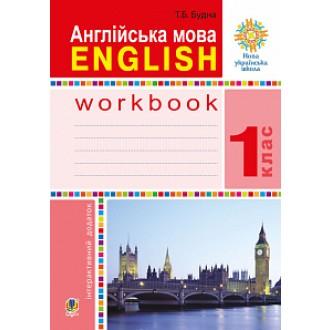Будна 1 клас Робочий зошит Англійська мова НУШ 2018