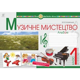 Островський 1 клас Музичне мистецтво Альбом НУШ 2018
