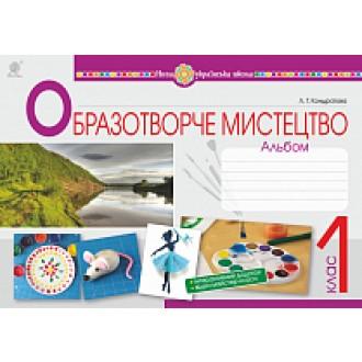Кондратова 1 клас Образотворче мистецтво Альбом НУШ 2018