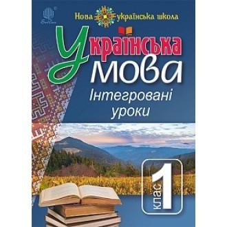 Українська мова Інтегровані уроки 1 клас Посібник для вчителя НУШ 2018