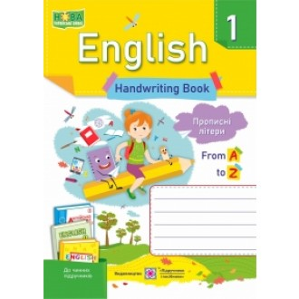 Англійська мова Зошит з письма для 1 класу Прописні літери 2018