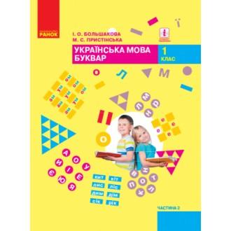 Большакова Буквар 1 клас Українська мова Частина 2