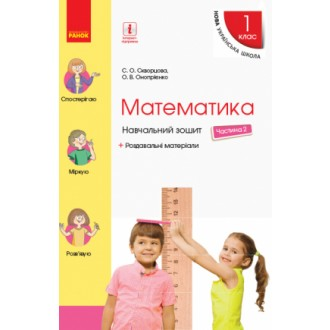Скворцова Математика 1 клас Навчальний зошит Частина 2 НУШ 2018