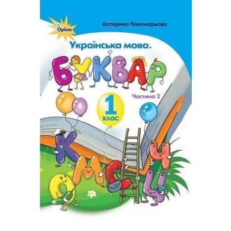 Пономарьова 1 клас Буквар Українська мова Частина 2 НУШ 2018