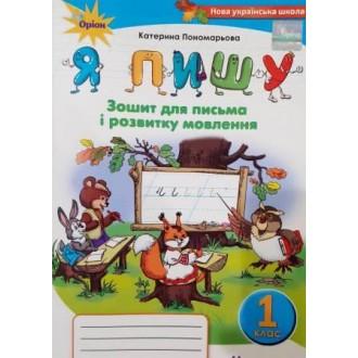 Я пишу 1 клас Пономарьова 2 частина укр