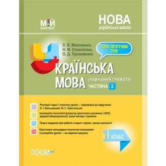 Українська мова (навчання грамоти) 1 клас Частина 2 до Большакової О НУШ