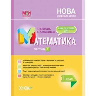 Математика 1 клас Частина 2 за підручником Листопад Н НУШ
