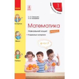 Скворцова Математика 1 клас Навчальний зошит Частина 3 НУШ 2018