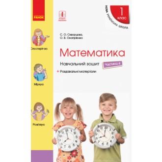 Скворцова Математика 1 клас Навчальний зошит Частина 4 НУШ 2018