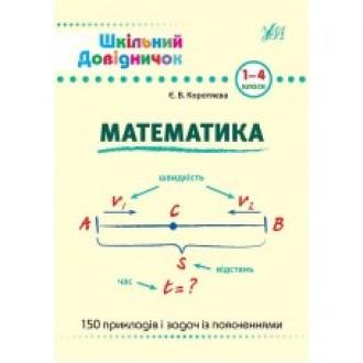 Шкільний довідничок Математика 1–4 класи