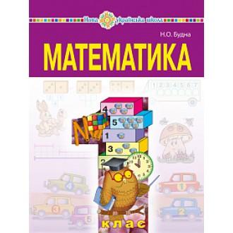 Будна 1 клас Математика Підручник НУШ