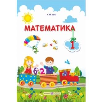 Заїка 1 клас Математика Підручник