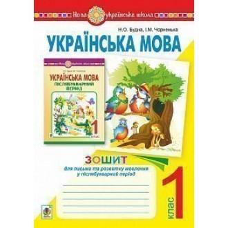 Українська мова 1 клас Зошит для письма та розвитку мовлення у післябукварний період