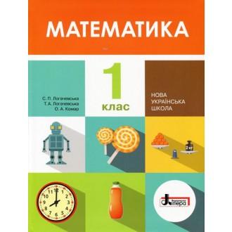 Логачевська 1 клас Математика Підручник НУШ