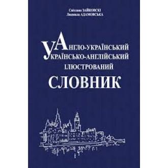 Англо-украинский, украинский-английский иллюстрированный словарь.