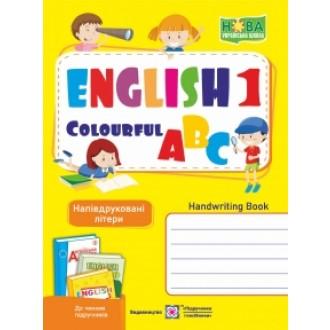 Англійська кольорова абетка Зошит з письма для 1 класу Напівдруковані літери