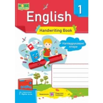 Англійська мова Зошит з письма для 1 класу Напівдруковані літери