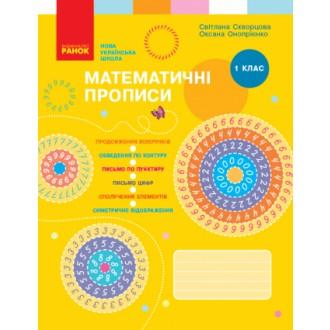 Скворцова 1 клас Математичні прописи НУШ