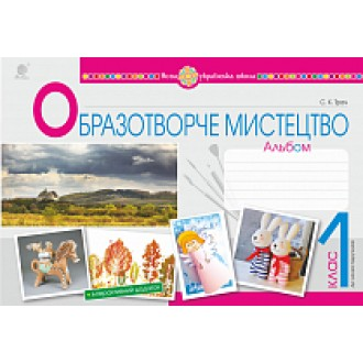 Трач 1 клас Альбом Образотворче мистецтво НУШ