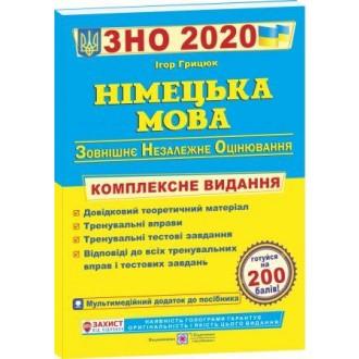 Німецька мова Комплексна підготовка до зовнішнього незалежного оцінювання 2020