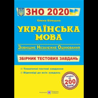 Билецкая Украинский язык ЗНО 2020 Сборник тестовых заданий