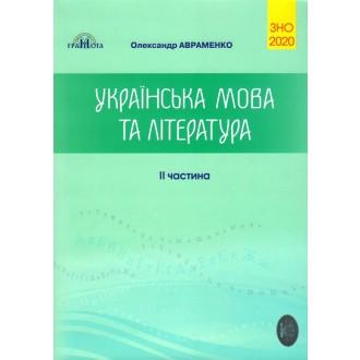Авраменко ЗНО 2020 Сборник заданий 2 ч