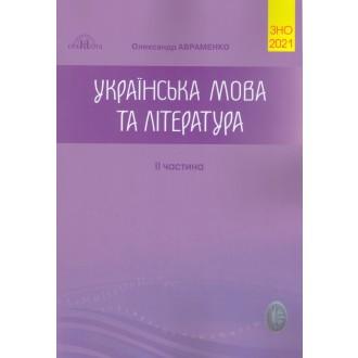 Авраменко ЗНО 2021 Сборник заданий 2 часть