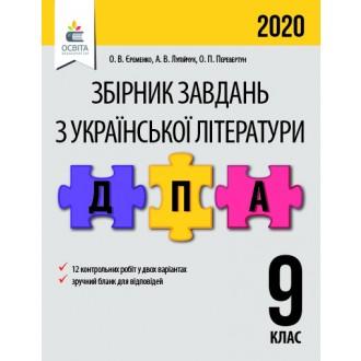 ДПА 2020 9 клас Українська література Єременко