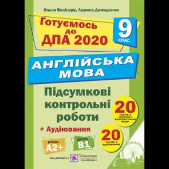 ДПА 2020 Англійська мова 9 клас Валігура