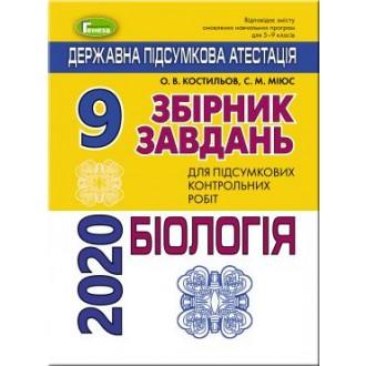 ДПА 2020 9 клас Біологія Костильов