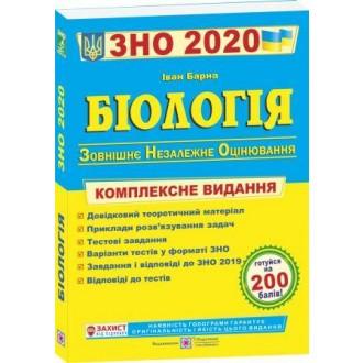 Барна Біологія ЗНО 2020 Комплексне видання.