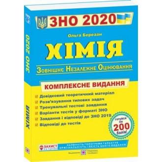 Березан Хімія ЗНО 2020 Комплексне видання