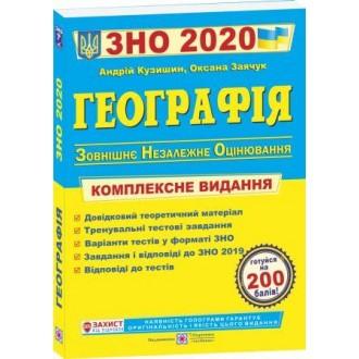 Кузишин Географія ЗНО 2020 Комплексне видання