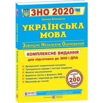 Билецкая Украинский язык ЗНО 2020 Комплексное издание