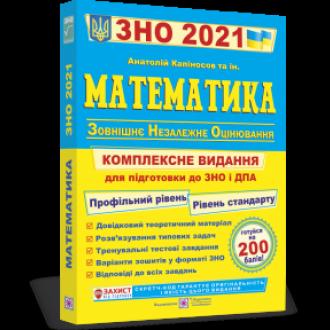 Математика Комплексна підготовка до ЗНО і ДПА 2021