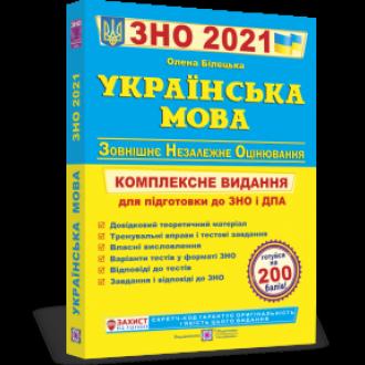 Билецкая Украинский язык ЗНО 2021 Комплексное издание