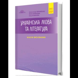 ЗНО Українська мова та література Власне висловлення Авраменко 2021