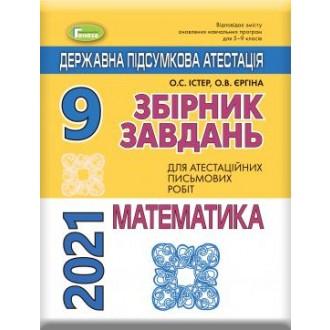 ДПА 2021 9 клас Математика Істер