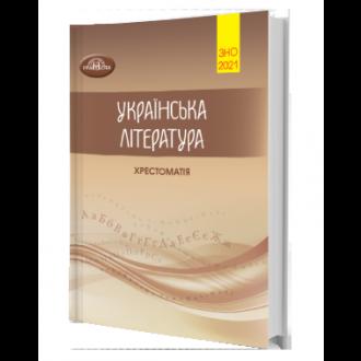 Авраменко ЗНО 2021 Хрестоматия по украинской литературе