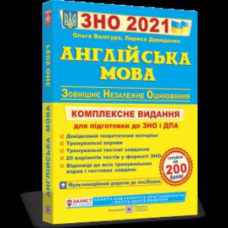 Валігура Англійська мова ЗНО 2021 Комплексне видання