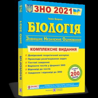 Барна Биология ЗНО 2021 Комплексное издание