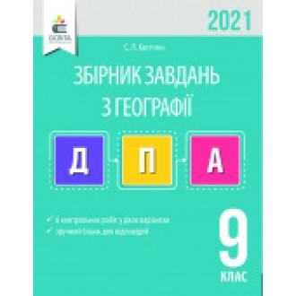 ДПА 2021 Географія Збірник завдань (Капіруліна)