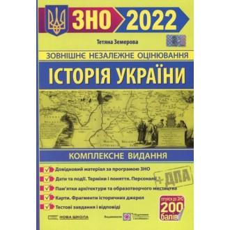 Земерова Історія України ЗНО 2022 Комплексне видання
