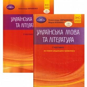 ЗНО 2021 Комплект Авраменко Українська мова та література Частина 1+ Частина 2