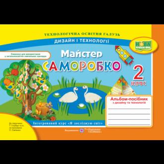 Майстер Саморобко 2 клас Альбом-посібник з дизайну та технологій НУШ