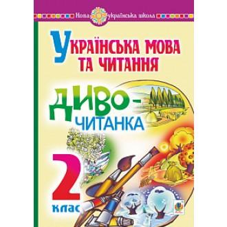 Будна Українська мова та читання 2 клас Диво-читанка НУШ
