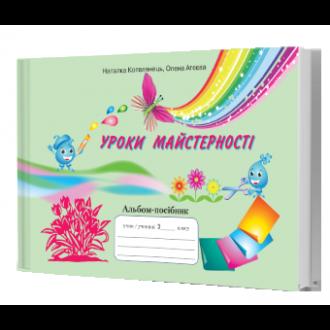 Уроки майстерності 2 клас Альбом-посібник