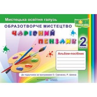 Чарівний пензлик 2 клас Альбом-посібник з образотворчого мистецтва НУШ
