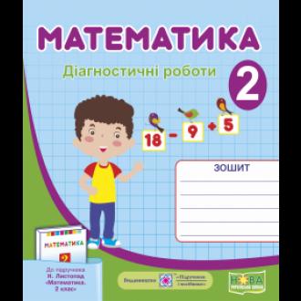 Математика Діагностичні роботи 2 клас (до підруч. Н. Листопад) НУШ