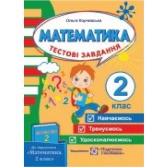 Тестові завдання з математики 2 клас (до підруч. Рівкінд Ф.)